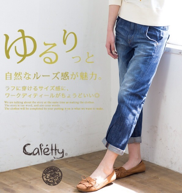 Cafetty A&w デニムが入荷しました。